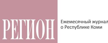 «Регион». Журнал о Республике Коми