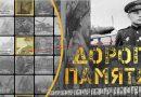 Почта России поможет жителям Республики Коми увековечить память об их героических предках