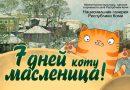 Национальная галерея Коми приглашает отпраздновать Масленицу