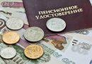 Опрос: россияне хотят получать пенсию в 59 тыс. рублей