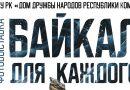 19 апреля в Сыктывкаре покажут «Байкал для каждого»