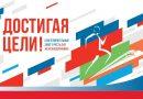 Ежегодный забег в честь Дня железнодорожника «Достигая цели!» пройдет в онлайн-формате для всех желающих