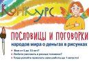 Детей приглашают поучаствовать в творческом конкурсе по финансовой грамотности