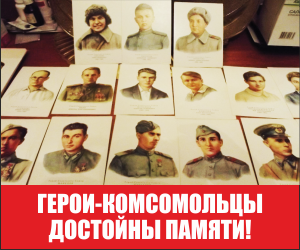 Герои-комсомольцы достойны Памяти!