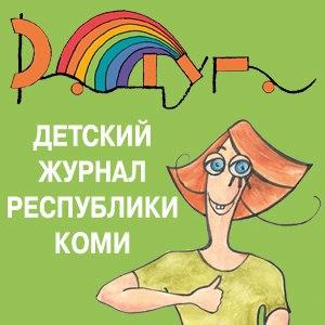 Детский журнал Республики Коми