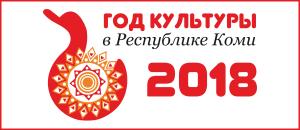 Год культуры в Республике Коми