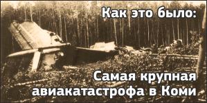 Самая крупная авиакатастрофа в Коми
