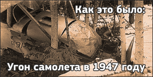 Угон самолета в 1947 году
