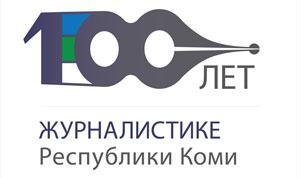 100 лет журналистике Республики Коми