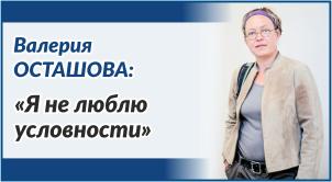 Валерия Осташова: «Я не люблю условности