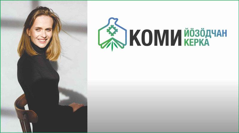 Инесса Орёл:  «Будущее коми прессы зависит от нас»