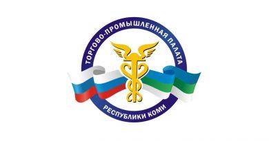 ТПП Коми обращается к предпринимателям региона в связи с введенными мерами по борьбе с коронавирусом