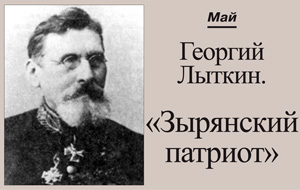Имя в истории