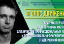 Преподаватели ведущих творческих вузов России проведут мастер-классы для актеров из Коми