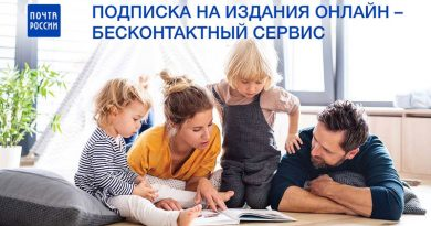 Почта России подвела итоги 2020 года в сфере подписки: онлайн-подписка стала в два раза популярнее